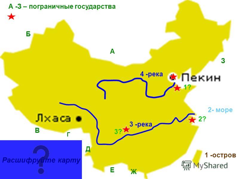 1 -остров 2- море А Б В Г Д Е Ж З А -З – пограничные государства 3 -река 4 -река - Города центрального подчинения 1? 2? 3? Расшифруйте карту