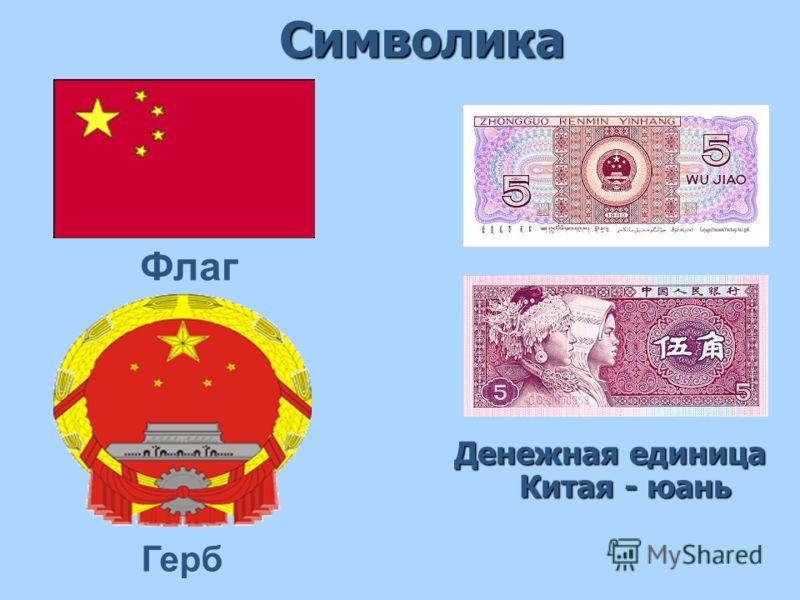 СимволикаДенежная единица Китая - юань Флаг Герб