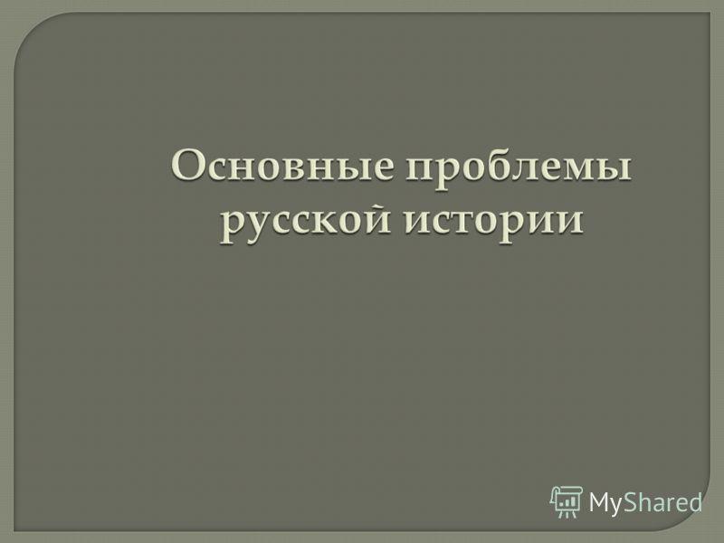 Основные проблемы русской истории