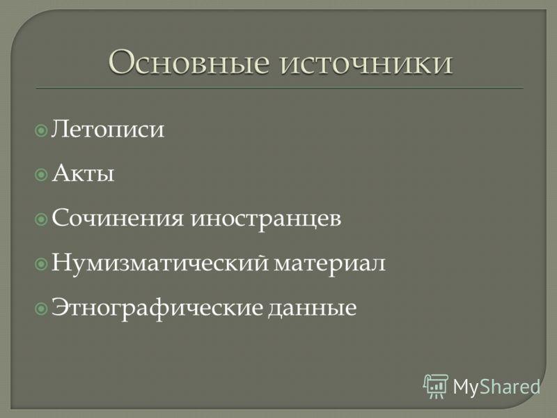 Летописи Акты Сочинения иностранцев Нумизматический материал Этнографические данные