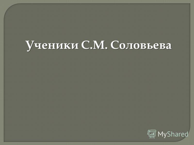 Ученики С.М. Соловьева