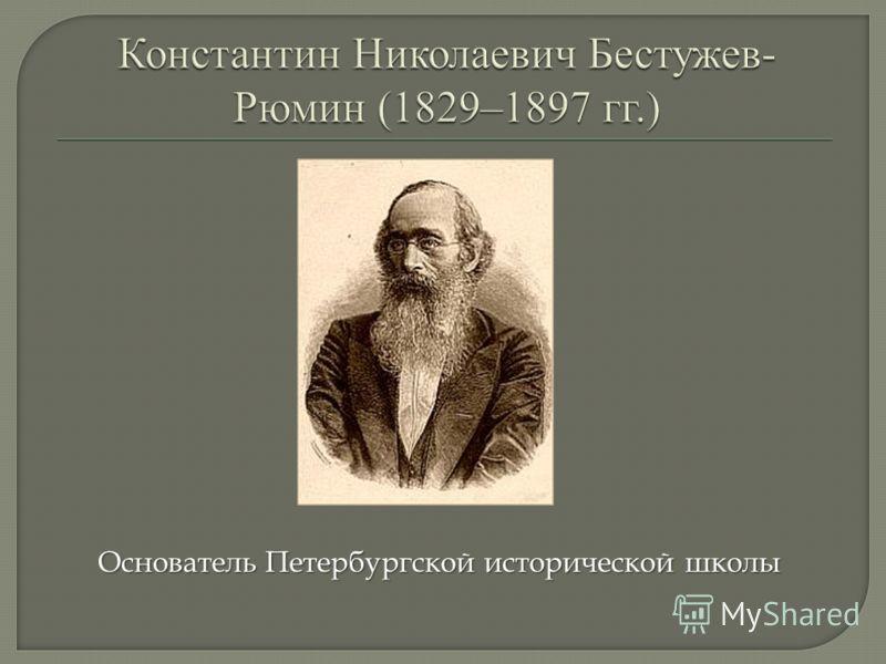 Основатель Петербургской исторической школы