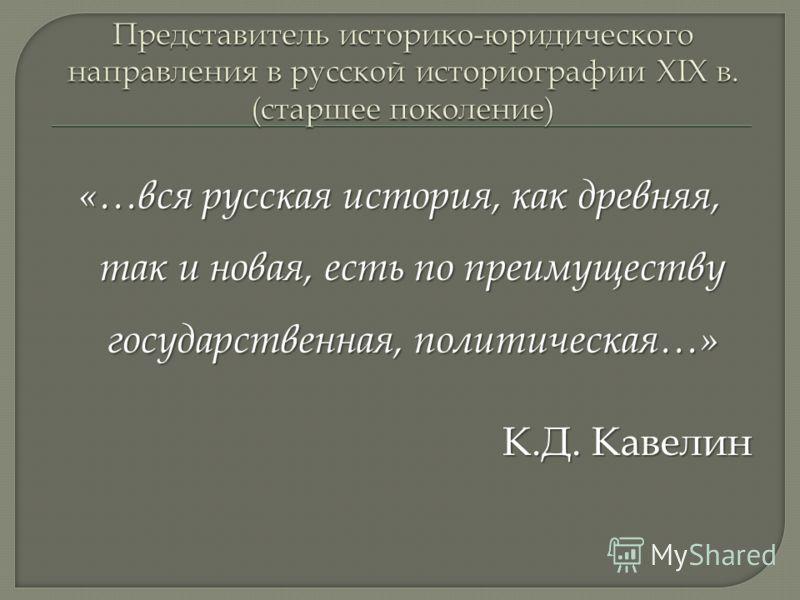 «…вся русская история, как древняя, так и новая, есть по преимуществу государственная, политическая…» К.Д. Кавелин