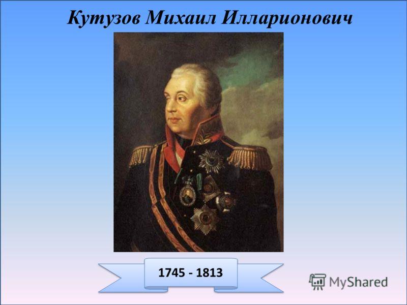 1745 - 1813 Кутузов Михаил Илларионович
