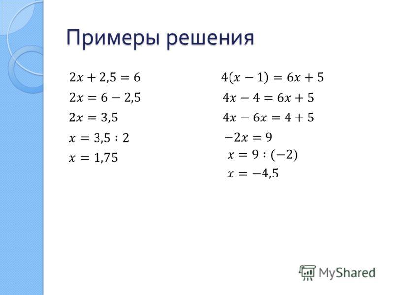 решение уравнений с построением графика онлайн