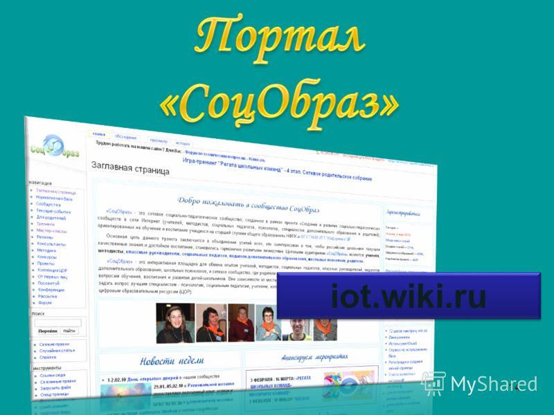 14 iot.wiki.ru