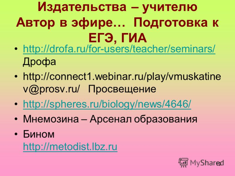 19 Издательства – учителю Автор в эфире… Подготовка к ЕГЭ, ГИА http://drofa.ru/for-users/teacher/seminars/ Дрофаhttp://drofa.ru/for-users/teacher/seminars/ http://connect1.webinar.ru/play/vmuskatine v@prosv.ru/ Просвещение http://spheres.ru/biology/n