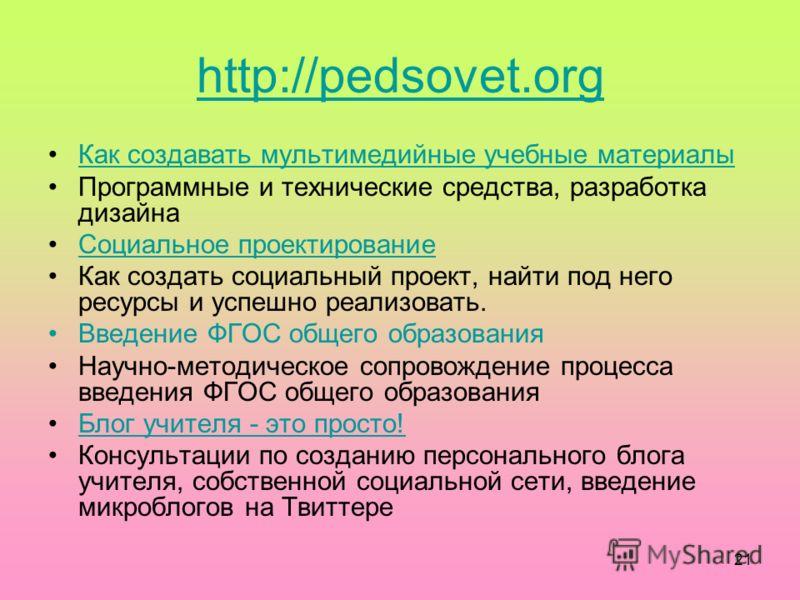 21 http://pedsovet.org Как создавать мультимедийные учебные материалы Программные и технические средства, разработка дизайна Социальное проектирование Как создать социальный проект, найти под него ресурсы и успешно реализовать. Введение ФГОС общего о