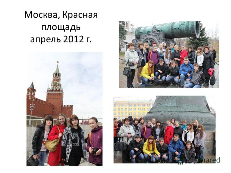 Москва, Красная площадь апрель 2012 г.