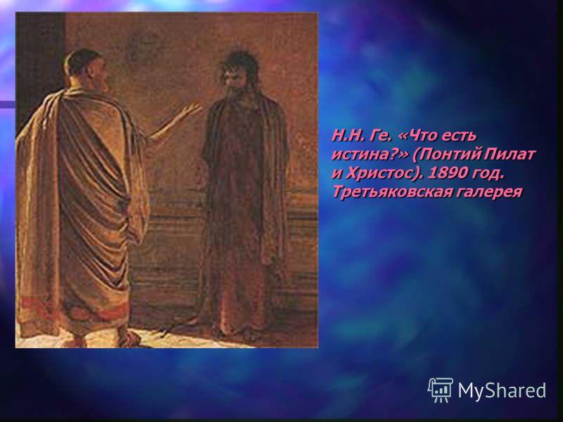Н.Н. Ге. «Что есть истина?» (Понтий Пилат и Христос). 1890 год. Третьяковская галерея Н.Н. Ге. «Что есть истина?» (Понтий Пилат и Христос). 1890 год. Третьяковская галерея