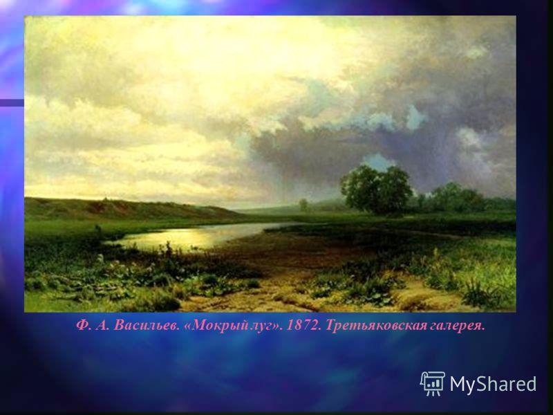 Ф. А. Васильев. «Мокрый луг». 1872. Третьяковская галерея.