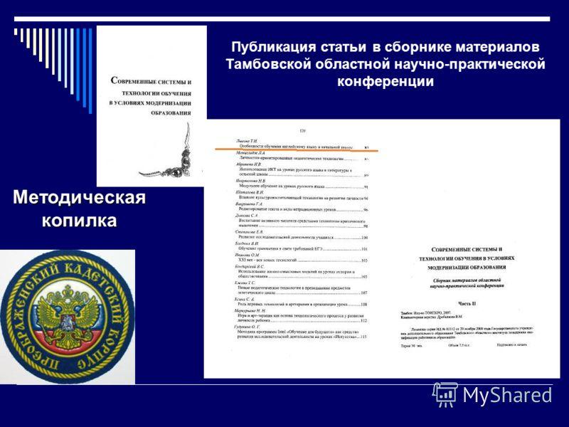 Публикация статьи в сборнике материалов Тамбовской областной научно-практической конференции Методическаякопилка