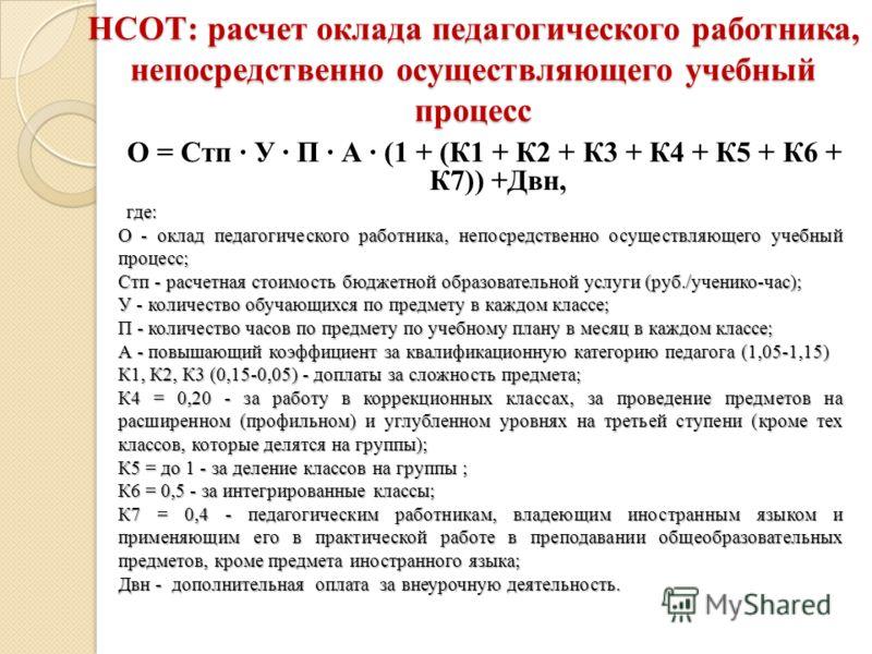 НСОТ: расчет оклада педагогического работника, непосредственно осуществляющего учебный процесс О = Стп У П А (1 + (К1 + К2 + К3 + К4 + К5 + К6 + К7)) +Двн,где: О - оклад педагогического работника, непосредственно осуществляющего учебный процесс; Стп