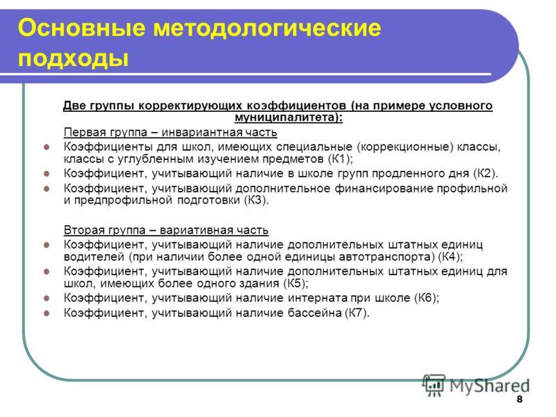 8 Основные методологические подходы Две группы корректирующих коэффициентов (на примере условного муниципалитета): Первая группа – инвариантная часть Коэффициенты для школ, имеющих специальные (коррекционные) классы, классы с углубленным изучением пр