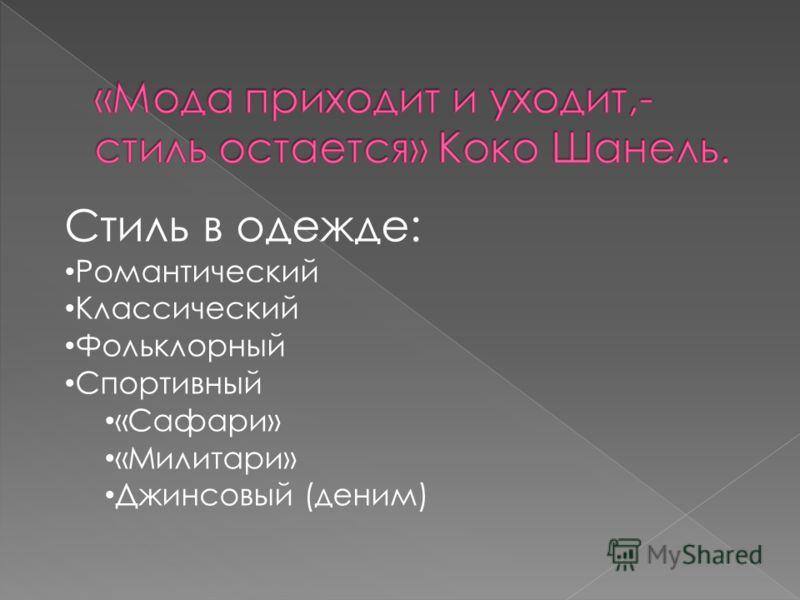 Стиль в одежде: Романтический Классический Фольклорный Спортивный «Сафари» «Милитари» Джинсовый (деним)