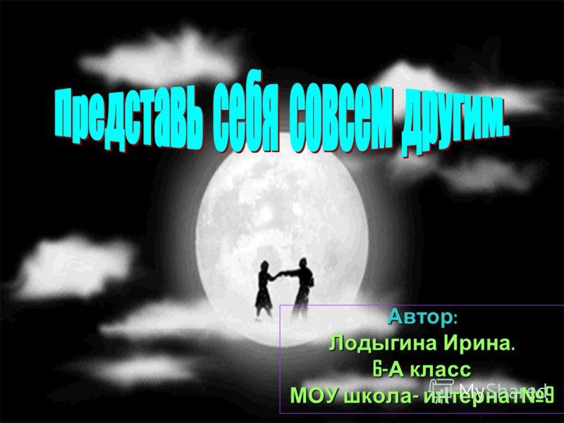 Автор : Лодыгина Ирина. 6- А класс МОУ школа - интернат 9