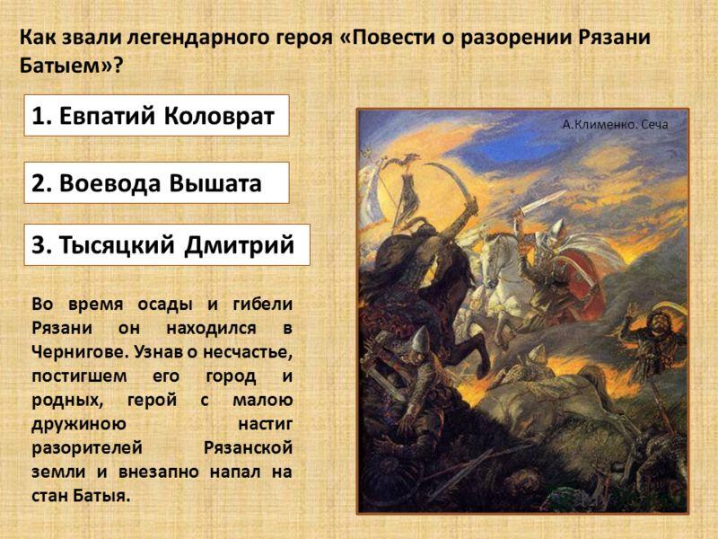 Возглавил этот поход внук Чингисхана. Как его имя? 2. Угедей 1. Джучи 3. Батый В 1237 году монголо-татары двинулись на Русь. Этот год началом татаро-монгольского ига на Руси. После нашествия из 157 сельских поселений, известных в начале XIII века, 10