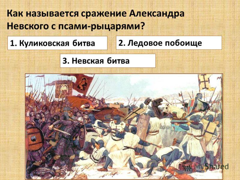 Какие слова сказал Александр перед Невской битвой со шведами? 1. Я уже здесь и беру в полон землю твою. 3. Один в поле не воин. 2. Не в силе Бог, но в правде.