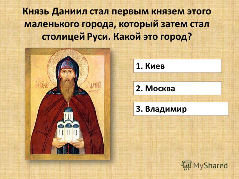 Как называется сражение Александра Невского с псами-рыцарями? 3. Невская битва 2. Ледовое побоище 1. Куликовская битва