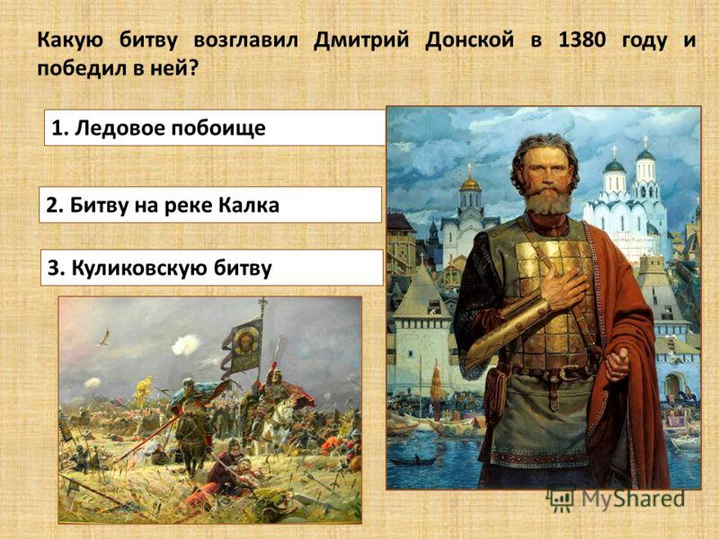 Дмитрий Донской, внук Ивана Калиты, также был князем Московским. Что же он сделал для укрепления Москвы? 1. Победил шведов 2. Построил белокаменный Кремль 3. Заплатил дань хану Батыю