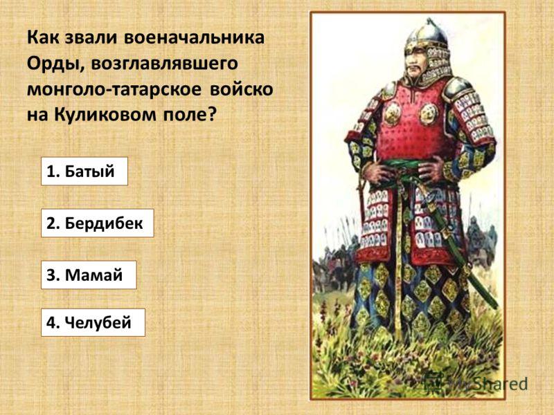 Какую битву возглавил Дмитрий Донской в 1380 году и победил в ней? 1. Ледовое побоище 2. Битву на реке Калка 3. Куликовскую битву