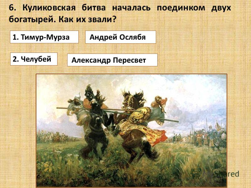 Как звали военачальника Орды, возглавлявшего монголо-татарское войско на Куликовом поле? 4. Челубей 2. Бердибек 3. Мамай 1. Батый