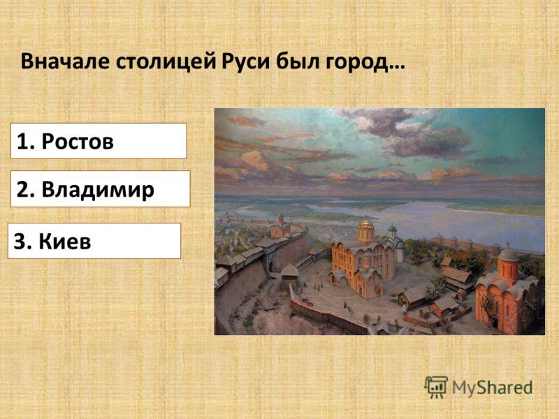 Вначале славяне были язычниками, у них было много богов. А потом они стали христианами. Какой князь крестил Русь? 2. Владимир Красно Солнышко 1. Владимир Мономах 3. Ярослав Мудрый