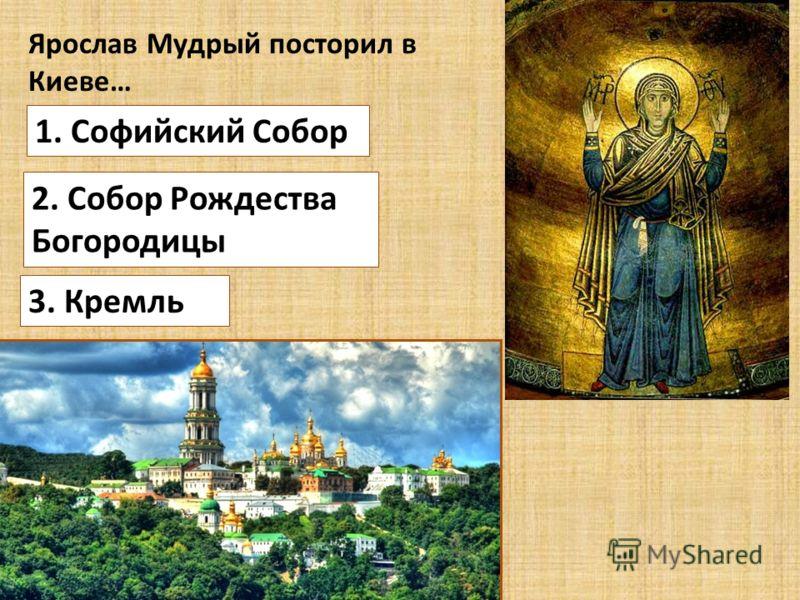Вначале столицей Руси был город… 2. Владимир 1. Ростов 3. Киев