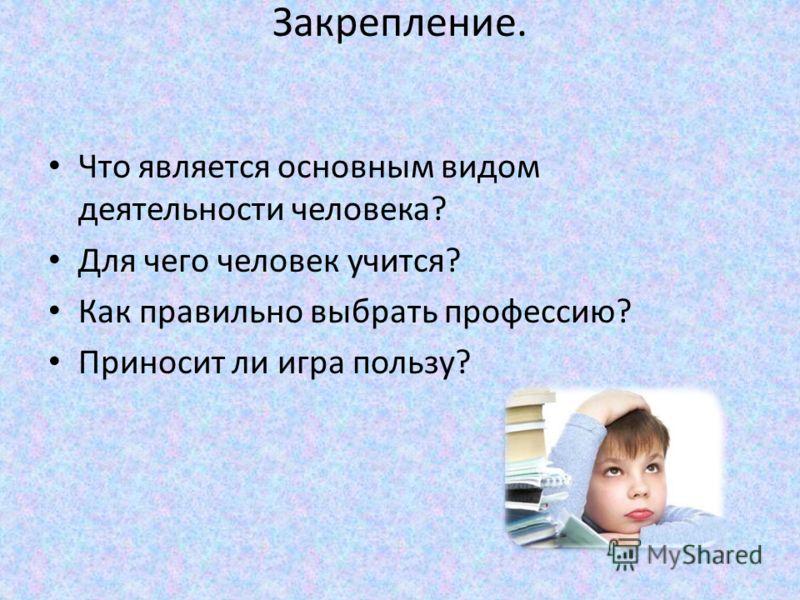 Профессии родителей.