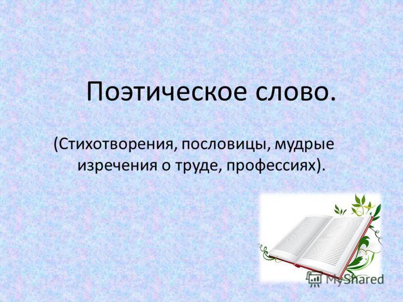 Жил такой человек… (Чепкин Анатолий Дмитриевич – почетный гражданин поселка, талантливый поэт, музыкант, замечательный учитель и просто прекрасный человек).