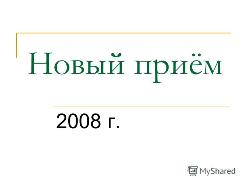 Новый приём 2008 г.