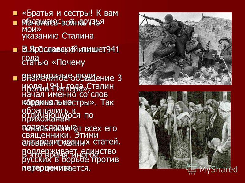 «Братья и сестры! К вам обращаюсь я, друзья мои» «Братья и сестры! К вам обращаюсь я, друзья мои» И.В.Сталин, 3 июля 1941 года И.В.Сталин, 3 июля 1941 года Знаменитое обращение 3 июля 1941 года Сталин начал именно со слов «братья и сестры». Так обращ
