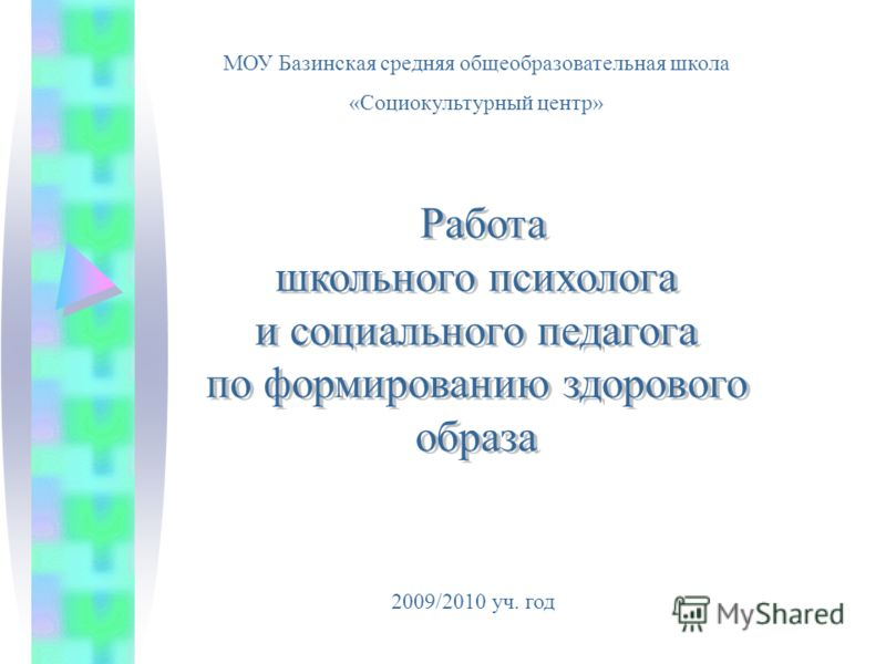 МОУ Базинская средняя общеобразовательная школа «Социокультурный центр» 2009/2010 уч. год