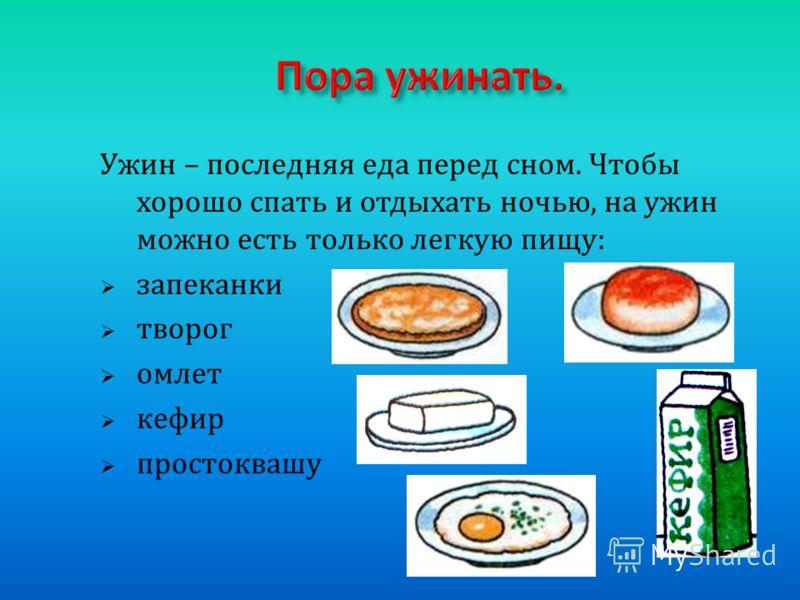 Ужин – последняя еда перед сном. Чтобы хорошо спать и отдыхать ночью, на ужин можно есть только легкую пищу: запеканки творог омлет кефир простоквашу