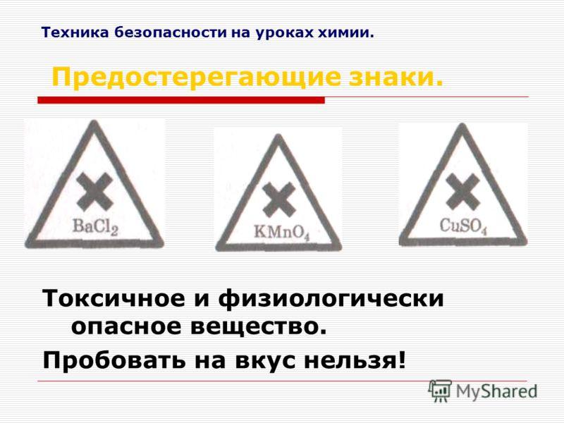 Техника безопасности на уроках химии. Предостерегающие знаки. Токсичное и физиологически опасное вещество. Пробовать на вкус нельзя!