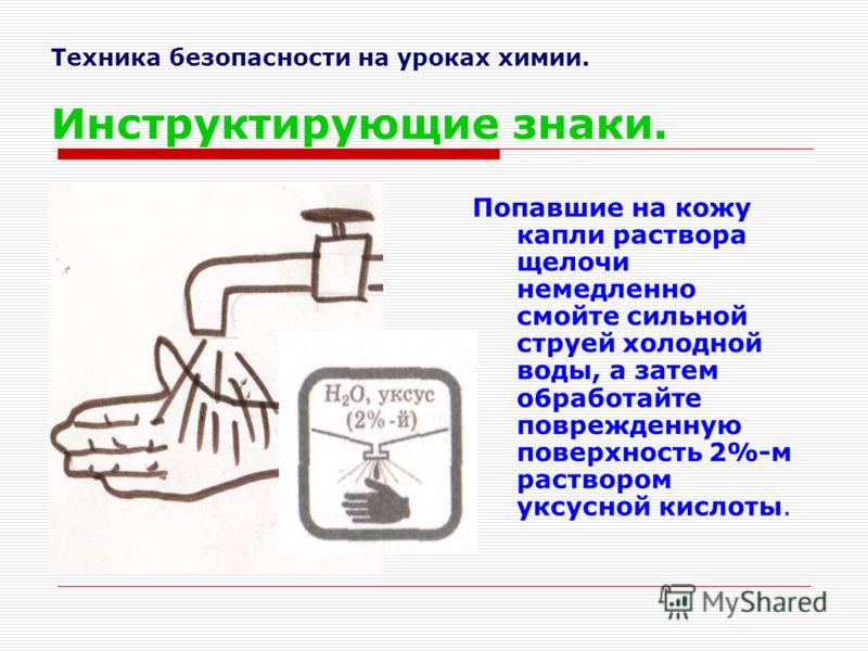инструкция при работе с щелочью - фото 8