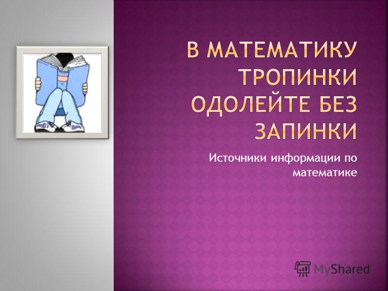 Источники информации по математике