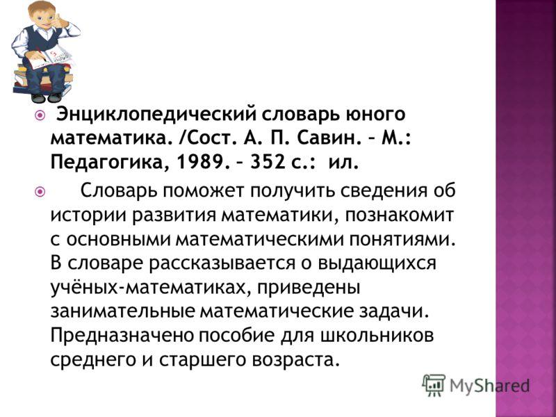 Философский Энциклопедический Словарь М 1989