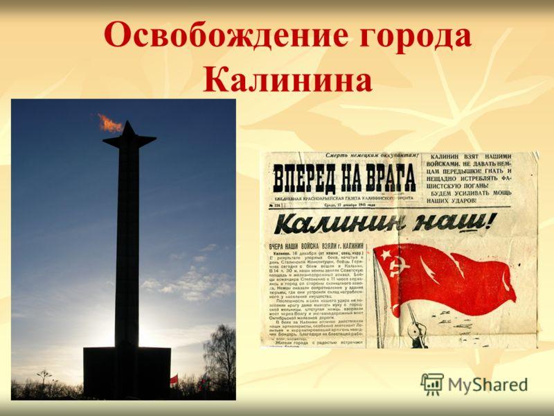 Освобождение города Калинина
