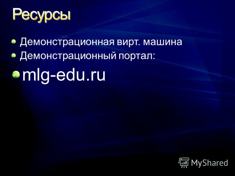 Демонстрационная вирт. машина Демонстрационный портал: mlg-edu.ru