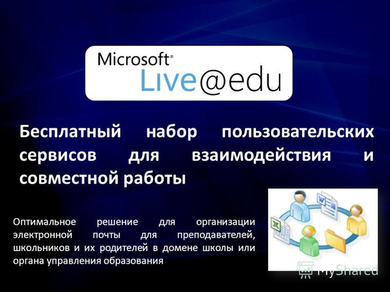 Бесплатный набор пользовательских сервисов для взаимодействия и совместной работы Оптимальное решение для организации электронной почты для преподавателей, школьников и их родителей в домене школы или органа управления образования