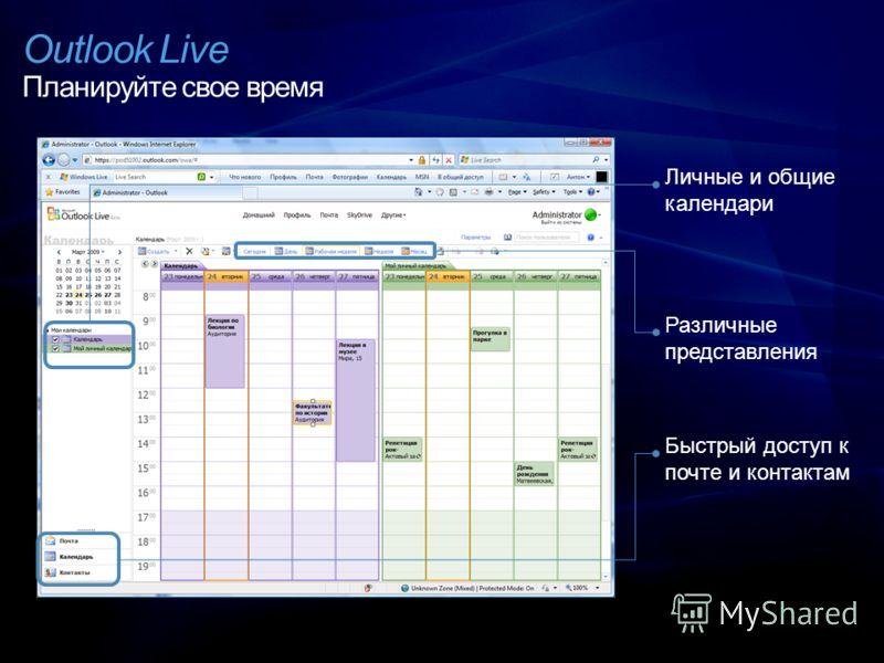 Личные и общие календари Различные представления Быстрый доступ к почте и контактам Outlook Live Планируйте свое время