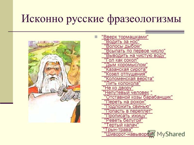Исконно русские фразеологизмы