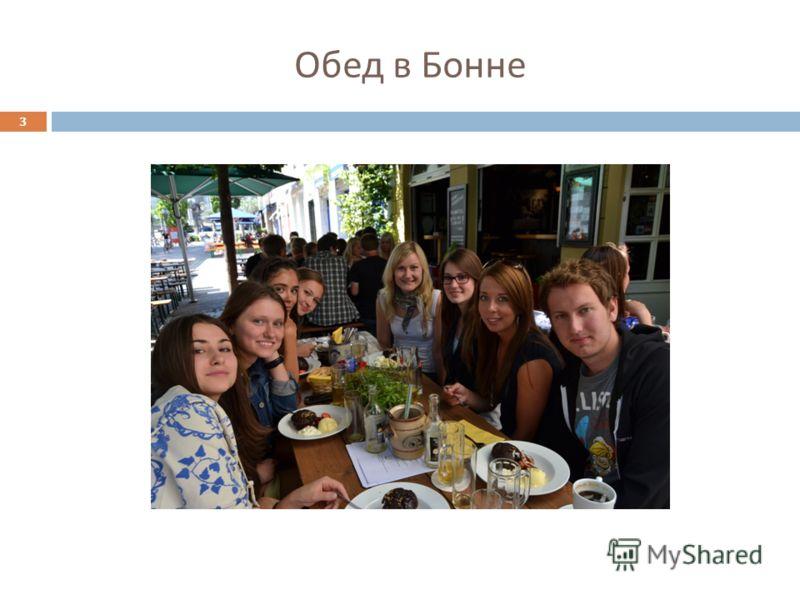 Обед в Бонне 3
