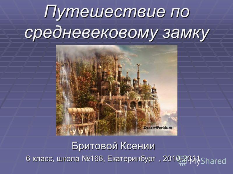 Путешествие по средневековому замку Бритовой Ксении 6 класс, школа 168, Екатеринбург, 2010-2011