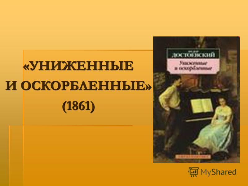 «УНИЖЕННЫЕ И ОСКОРБЛЕННЫЕ» (1861)
