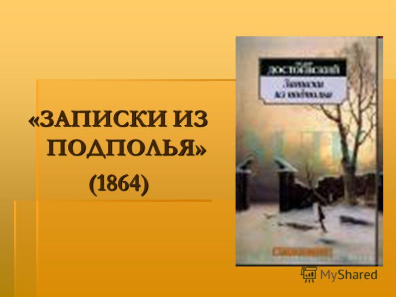 «ЗАПИСКИ ИЗ ПОДПОЛЬЯ» (1864)