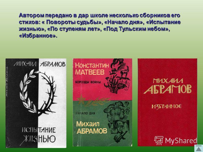 Автором передано в дар школе несколько сборников его стихов: « Повороты судьбы», «Начало дня», «Испытание жизнью», «По ступеням лет», «Под Тульским небом», «Избранное».