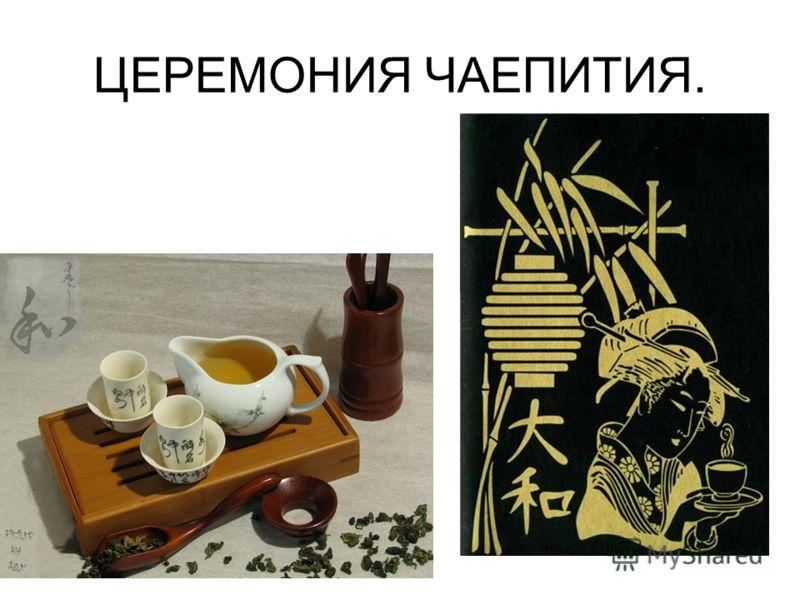ЦЕРЕМОНИЯ ЧАЕПИТИЯ.