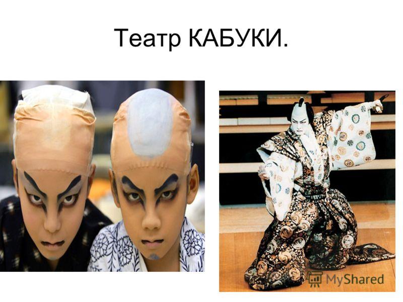 Театр КАБУКИ.